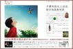 燕上私语0006,燕上私语,房地产广告模板,孩子 仰望 小鸟 环保 邻居