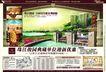 珠江俊园0003,珠江俊园,房地产广告模板,成熟社区 九八折 优惠行动