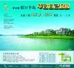 碧桂园0001,碧桂园,房地产广告模板,碧桂园 假日半岛 三期工程