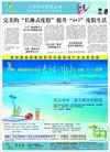 碧桂园0003,碧桂园,房地产广告模板,碧桂园集团 精神大餐 主题