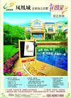 碧桂园0011,碧桂园,房地产广告模板,画画 一家三口 幸福家园