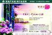 紫微花园0001,紫微花园,房地产广告模板,紫薇花园 紫薇花 茶杯