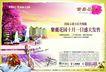 紫微花园0002,紫微花园,房地产广告模板,示范小区 十月一日 国庆节