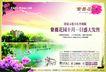 紫微花园0003,紫微花园,房地产广告模板,广州地铁 绿湖 扁舟