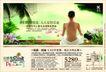 纵横宾城0001,纵横宾城,房地产广告模板,美体 瑜珈 水泳湖