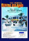 观湖国际0001,观湖国际,房地产广告模板,国际第4代人居 国际新城 观湖国际