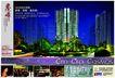 誉峰0011,誉峰,房地产广告模板,夜幕 名师设计 园艺