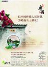 逸泉山庄0001,逸泉山庄,房地产广告模板,古景 飞鸟 绿景