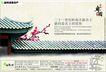 逸泉山庄0003,逸泉山庄,房地产广告模板,瓦房 梅共 二十一世纪