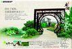 逸泉山庄0005,逸泉山庄,房地产广告模板,花窗 越秀地产 名流专线