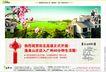 逸泉山庄0007,逸泉山庄,房地产广告模板,中国结 桃花 距市中心距离