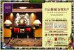 金暹罗0002,金暹罗,房地产广告模板,公馆在户 生活传奇 一梯三户