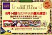金暹罗0004,金暹罗,房地产广告模板,刷新 中央生活城 剪影