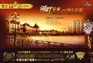 金碧新城0003,金碧新城,房地产广告模板,湖畔 豪华 住房