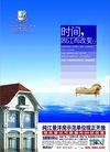 锦绣银湾0001,锦绣银湾,房地产广告模板,江水 天蓝 房子 沙发 时间
