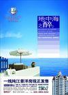锦绣银湾0003,锦绣银湾,房地产广告模板,海水 楼盘 太阳伞 高楼 自由