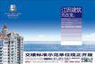 锦绣银湾0004,锦绣银湾,房地产广告模板,示范 单位 大楼 开放 改变
