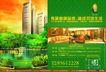 隽园0005,隽园,房地产广告模板,园林 池水 生态
