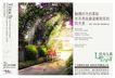 雅居乐0002,雅居乐,房地产广告模板,时光九篇 新品上市 TEL