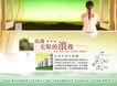 集艺轩0018,集艺轩,房地产广告模板,健康 瑜伽 体型 时钟 浪漫