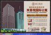 领汇国际公寓0002,领汇国际公寓,房地产广告模板,双景楼 国际品质 国际高度