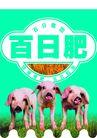 农业0008,农业,行业平面模板,猪 猪八戒 饲料 肥胖 猪肉