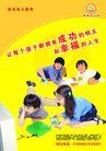 教育培训0001,教育培训,行业平面模板,孩子 教育 活动 益智游戏 爬