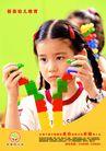 教育培训0002,教育培训,行业平面模板,积木 专注 游戏 创意 想像
