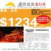 旅游宾馆0002,旅游宾馆,行业平面模板,旅行社 香港 台北