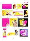 日用化工与化妆品0040,日用化工与化妆品,行业平面模板,产品 包装袋 套装