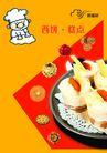 粮油食品0008,粮油食品,行业平面模板,小蛋糕 西点师傅 金三顺 草莓 好吃的 海报 POP 招贴 宣传画 名家设计 宣传单张 广告