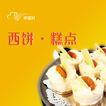 粮油食品0029,粮油食品,行业平面模板,西饼 糕点 美食