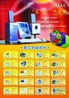计算机及互联网0009,计算机及互联网,行业平面模板,计算机 宣传单页 电脑 微软 软件  海报 POP 招贴 宣传画 名家设计 宣传单张 广告