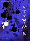 韩国新潮背景10010,韩国新潮背景1,韩国新潮背景,影 蓝色系 抽象 透明 超酷背景