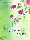 韩国新潮背景10012,韩国新潮背景1,韩国新潮背景,炫丽多彩 藤 枝蔓 绿叶 芬芳