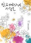 韩国新潮背景20007,韩国新潮背景2,韩国新潮背景,简笔 勾画 花朵