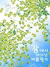 韩国新潮背景20008,韩国新潮背景2,韩国新潮背景,绿色 花枝 蛙眼