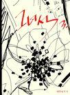 韩国新潮背景20016,韩国新潮背景2,韩国新潮背景,涂鸦 乱划 黑线