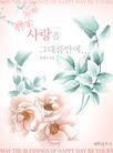 韩国新潮背景20017,韩国新潮背景2,韩国新潮背景,韩式 花枝 陪衬