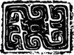 原始社会0643,原始社会,中国古图案,