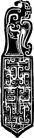 秦汉时代1244,秦汉时代,中国古图案,