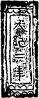 魏晋南北朝1607,魏晋南北朝,中国古图案,