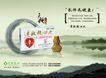 专辑Ⅰ0233,专辑Ⅰ,设计密码,天津 健康 救心丸