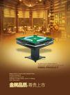 专辑Ⅱ0168,专辑Ⅱ,设计密码,自动 麻将桌 赌博