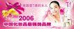 专辑Ⅱ0178,专辑Ⅱ,设计密码,女人 化妆 品牌
