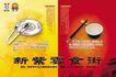 专辑Ⅱ0186,专辑Ⅱ,设计密码,美食 碗筷 街道