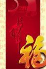 专辑Ⅳ0146,专辑Ⅳ,设计密码,贺年 福气 长联