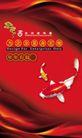 专辑Ⅳ0169,专辑Ⅳ,设计密码,年年 有余 游鱼