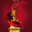 专辑Ⅳ0175,专辑Ⅳ,设计密码,小金人 站立 塑像