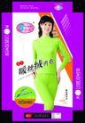 服装0003,服装,包装设计,暖丝绒 女式 绿色